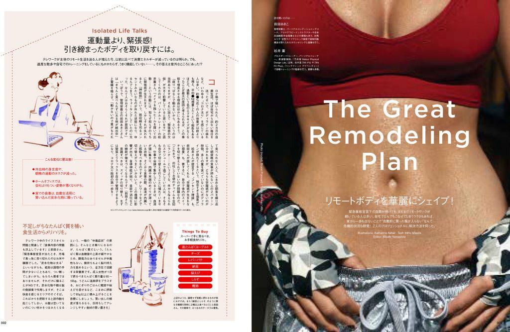 Illustration Publishing Vogue Japan Excercise Regimen Intro